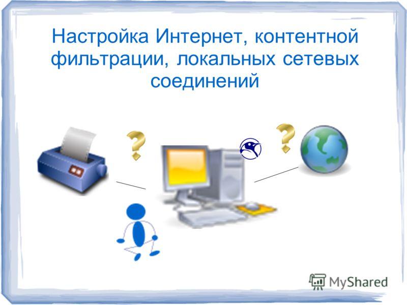 Настройка Интернет, контентной фильтрации, локальных сетевых соединений
