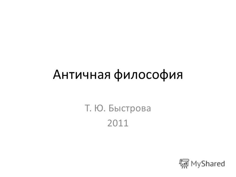 Античная философия Т. Ю. Быстрова 2011