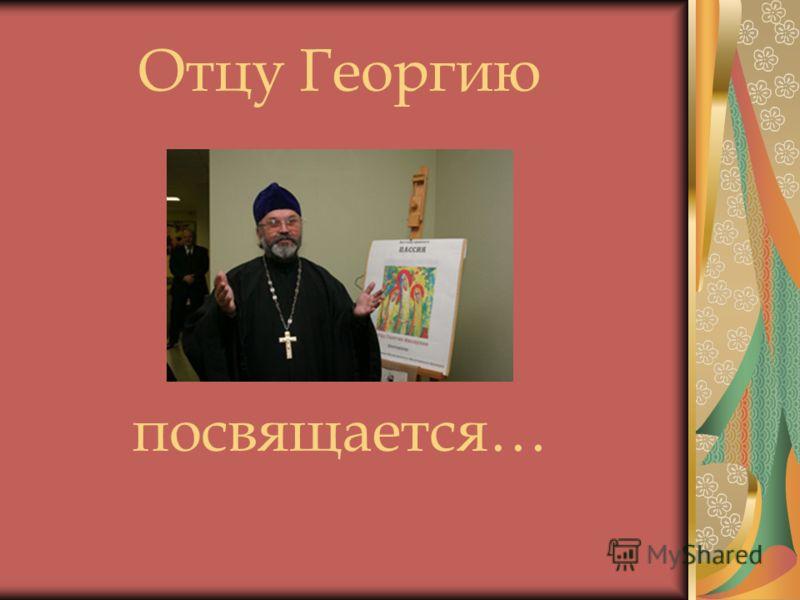 Отцу Георгию посвящается…