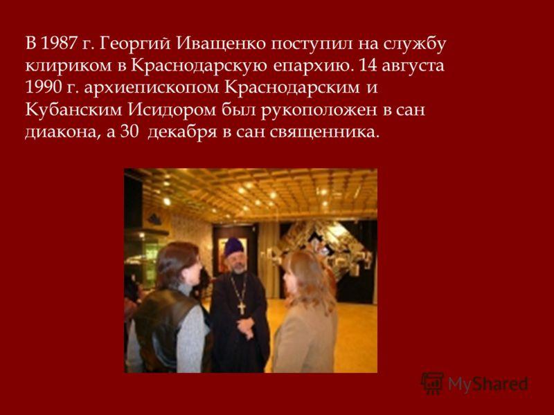 В 1987 г. Георгий Иващенко поступил на службу клириком в Краснодарскую епархию. 14 августа 1990 г. архиепископом Краснодарским и Кубанским Исидором был рукоположен в сан диакона, а 30 декабря в сан священника.