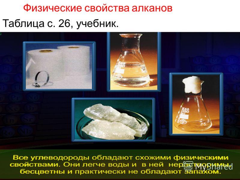 Физические свойства алканов Таблица с. 26, учебник.