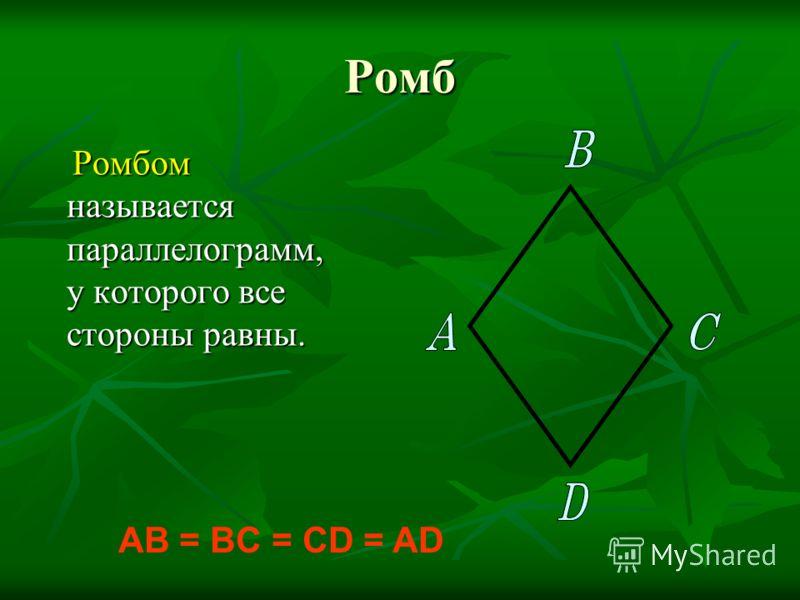 Ромб Ромбом называется параллелограмм, у которого все стороны равны. Ромбом называется параллелограмм, у которого все стороны равны. AB = BC = CD = AD