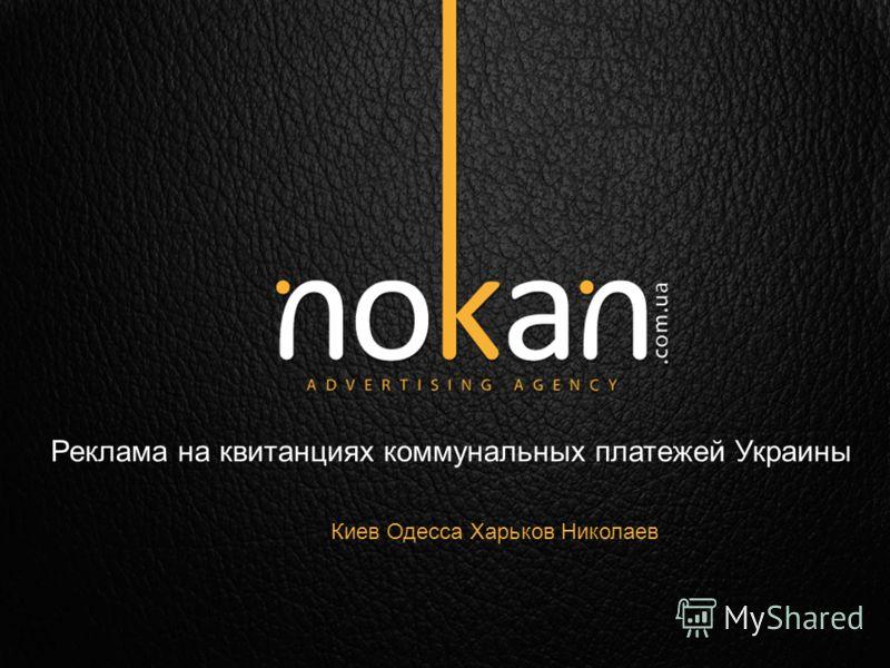 Реклама на квитанциях коммунальных платежей Украины Киев Одесса Харьков Николаев