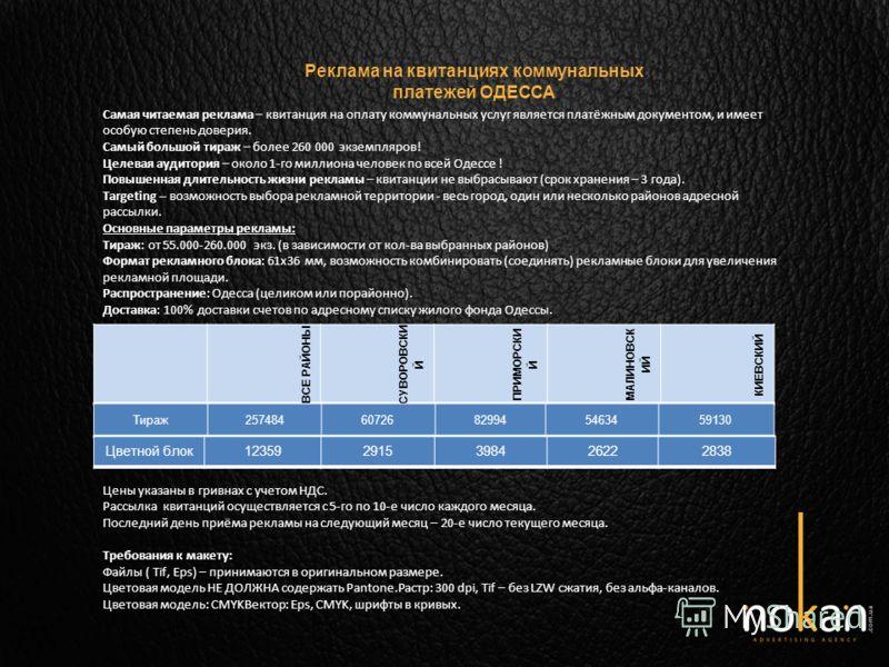 Реклама на квитанциях коммунальных платежей ОДЕССА ВСЕ РАЙОНЫ СУВОРОВСКИ Й ПРИМОРСКИ Й МАЛИНОВСК ИЙ КИЕВСКИЙ Тираж25748460726829945463459130 Самая читаемая реклама – квитанция на оплату коммунальных услуг является платёжным документом, и имеет особую