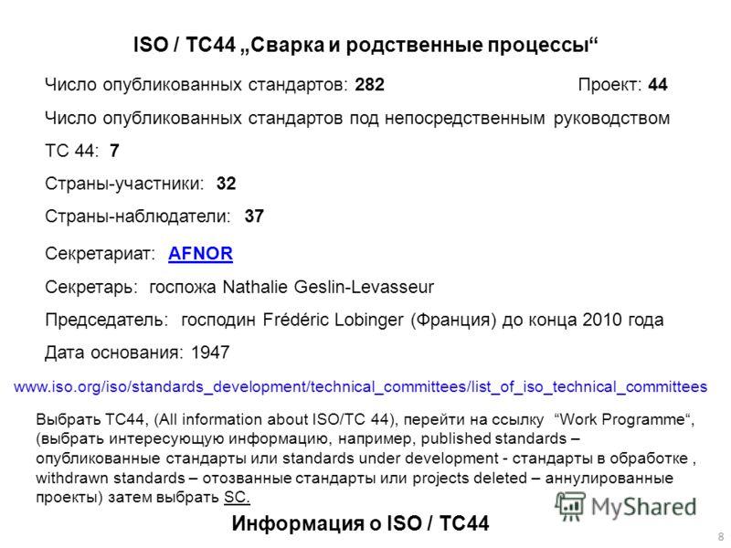 Информация о ISO / TC44 ISO / TC44 Сварка и родственные процессы Число опубликованных стандартов: 282 Проект: 44 Число опубликованных стандартов под непосредственным руководством TC 44: 7 Страны-участники: 32 Страны-наблюдатели: 37 Выбрать TC44, (All