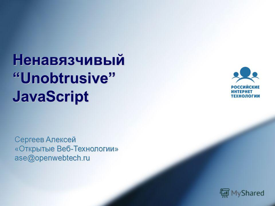Ненавязчивый Unobtrusive JavaScript Сергеев Алексей «Открытые Веб-Технологии» ase@openwebtech.ru