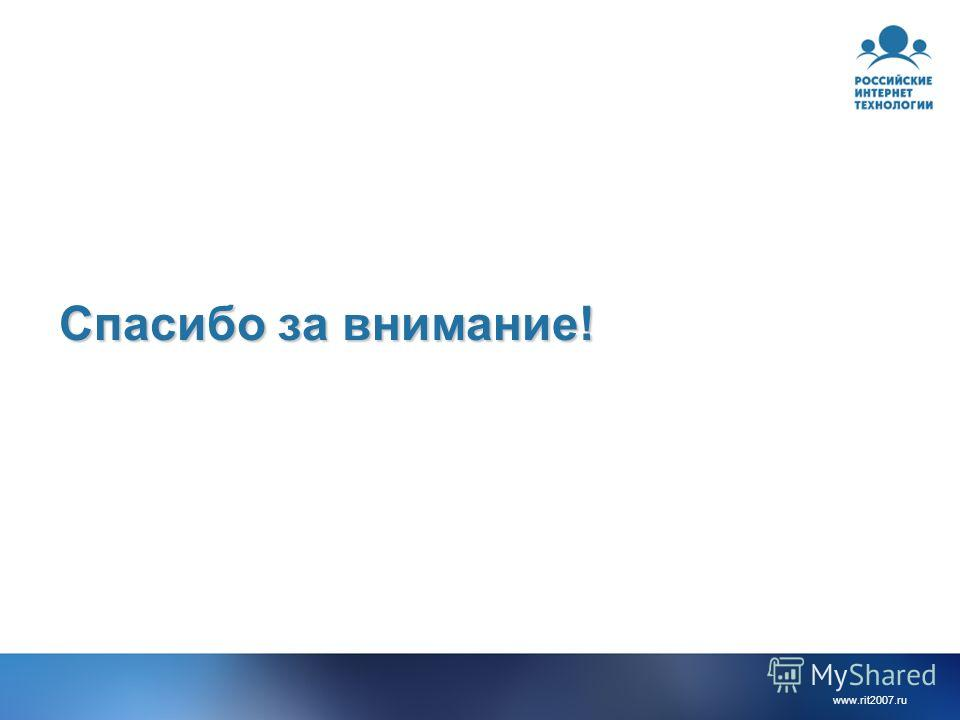 www.rit2007. ru Спасибо за внимание!
