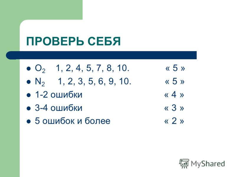 ПРОВЕРЬ СЕБЯ O 2 1, 2, 4, 5, 7, 8, 10. « 5 » N 2 1, 2, 3, 5, 6, 9, 10. « 5 » 1-2 ошибки « 4 » 3-4 ошибки « 3 » 5 ошибок и более « 2 »