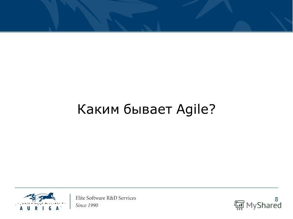 8 Каким бывает Agile?