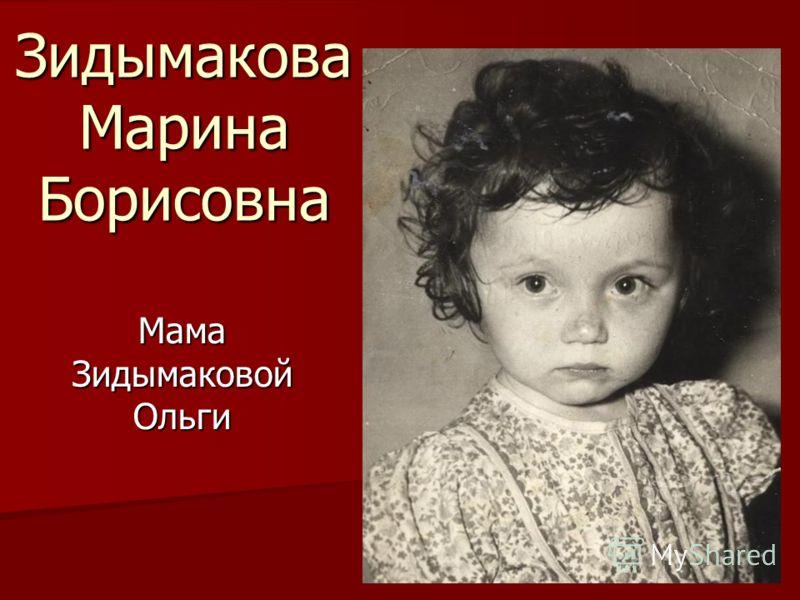Зидымакова Марина Борисовна Мама Зидымаковой Ольги