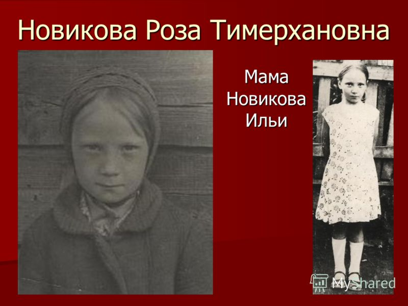 Новикова Роза Тимерхановна Мама Новикова Ильи