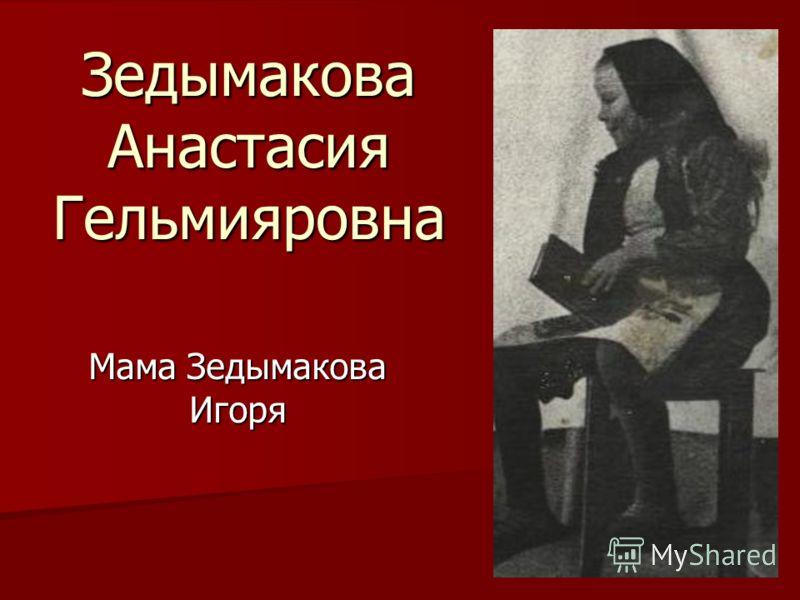 Зедымакова Анастасия Гельмияровна Мама Зедымакова Игоря