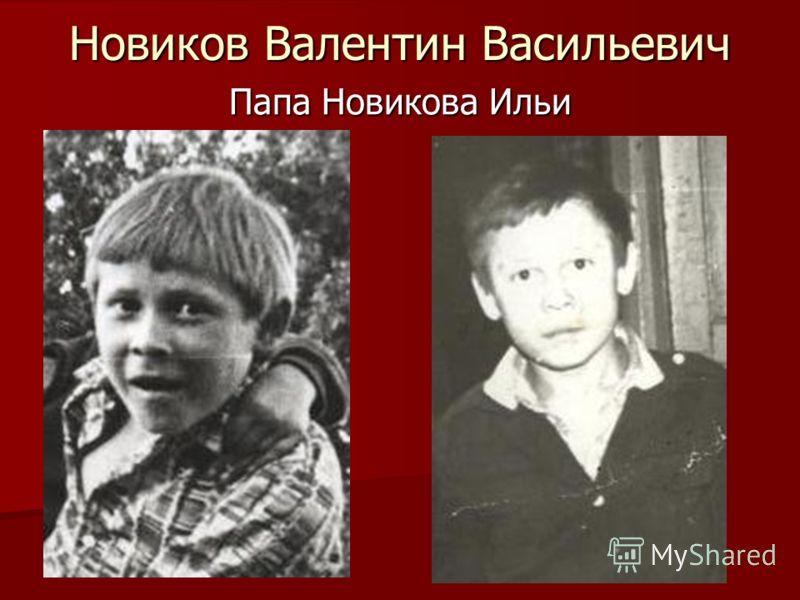 Новиков Валентин Васильевич Папа Новикова Ильи
