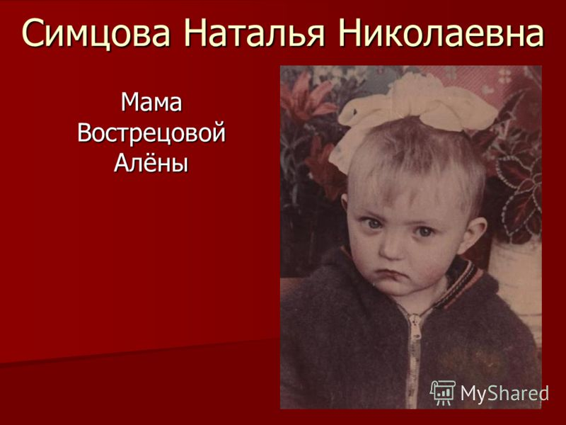 Симцова Наталья Николаевна Мама Вострецовой Алёны