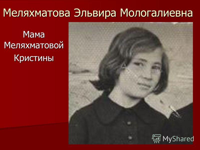 Меляхматова Эльвира Мологалиевна Мама Меляхматовой Кристины