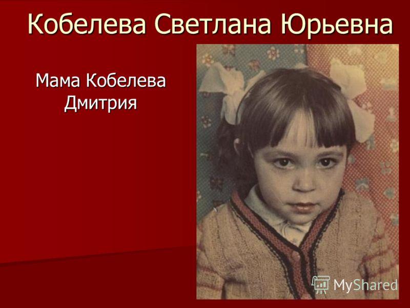 Кобелева Светлана Юрьевна Мама Кобелева Дмитрия