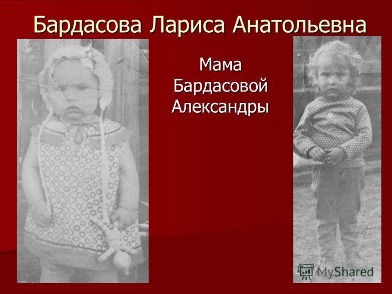 Бардасова Лариса Анатольевна Мама Бардасовой Александры