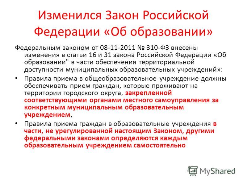 Изменился Закон Российской Федерации «Об образовании» Федеральным законом от 08-11-2011 310-ФЗ внесены изменения в статьи 16 и 31 закона Российской Федерации «Об образовании