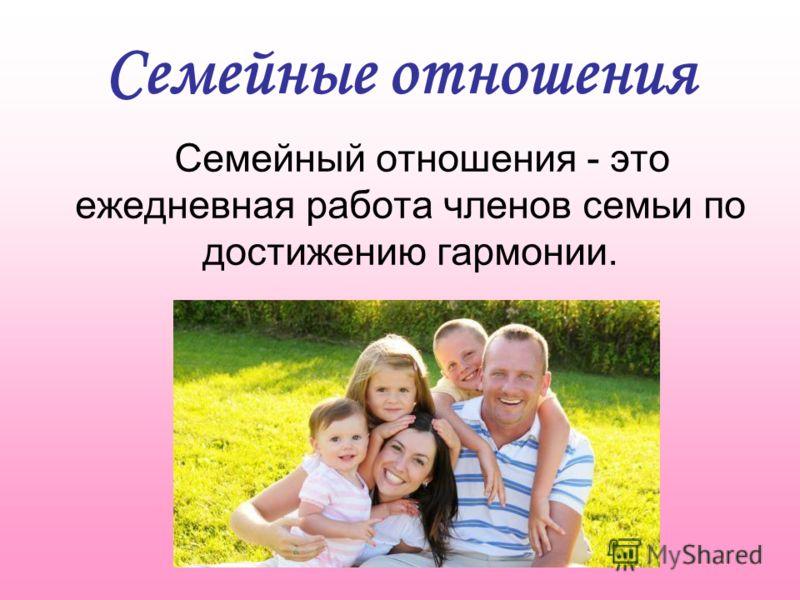 Понятие семья семейные отношения