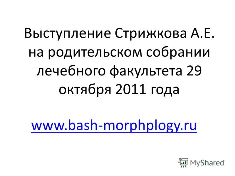 Выступление Стрижкова А.Е. на родительском собрании лечебного факультета 29 октября 2011 года www.bash-morphplogy.ru