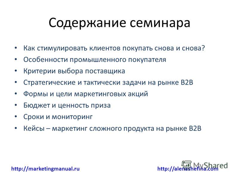 Содержание семинара Как стимулировать клиентов покупать снова и снова? Особенности промышленного покупателя Критерии выбора поставщика Стратегические и тактически задачи на рынке В2В Формы и цели маркетинговых акций Бюджет и ценность приза Сроки и мо