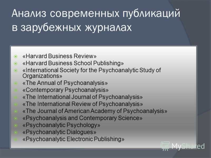 Анализ современных публикаций в зарубежных журналах «Harvard Business Review» «Harvard Business School Publishing» «International Society for the Psychoanalytic Study of Organizations» «The Annual of Psychoanalysis» «Contemporary Psychoanalysis» «The