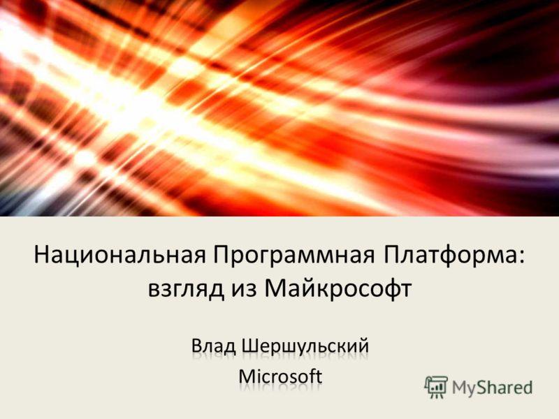 Национальная Программная Платформа: взгляд из Майкрософт