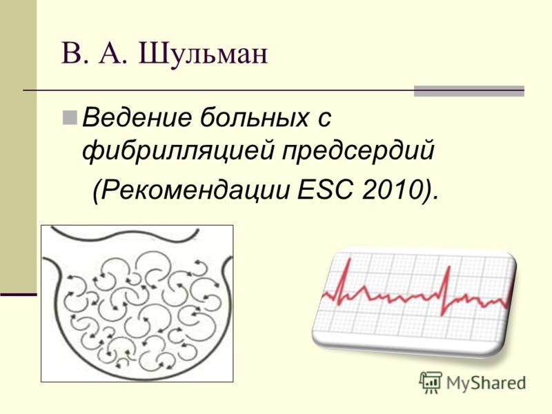 В. А. Шульман Ведение больных с фибрилляцией предсердий (Рекомендации ESC 2010).