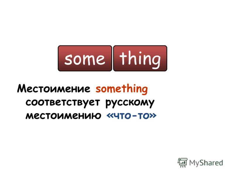 something Местоимение something соответствует русскому местоимению «что-то»