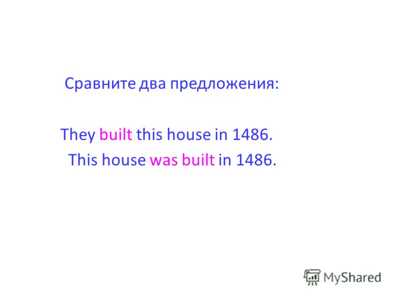 Сравните два предложения: They built this house in 1486. This house was built in 1486.
