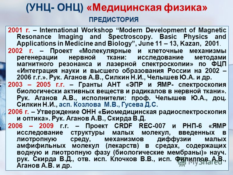 (УНЦ- ОНЦ) «Медицинская физика» 2001 г. – International Workshop Modern Development of Magnetic Resonance Imaging and Spectroscopy. Basic Physics and Applications in Medicine and Biology, June 11 – 13, Kazan, 2001. 2002 г. – Проект «Молекулярные и кл