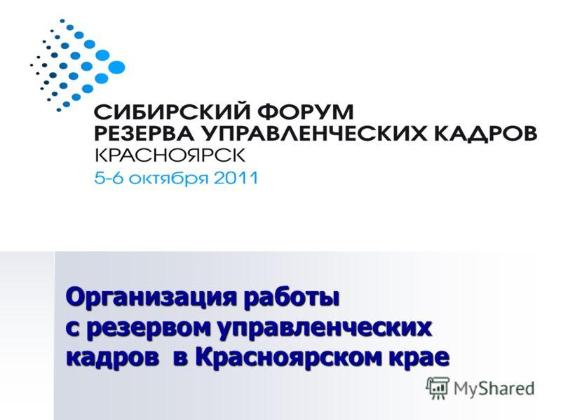 Организация работы с резервом управленческих кадров в Красноярском крае