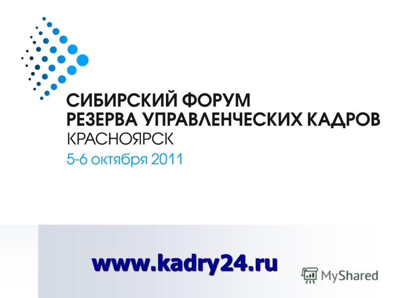 www.kadry24.ru www.kadry24.ru