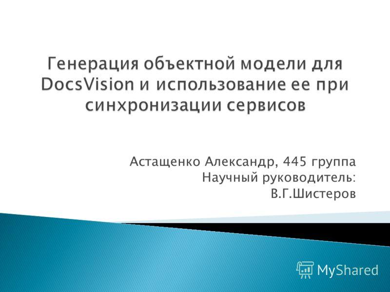 Астащенко Александр, 445 группа Научный руководитель: В.Г.Шистеров