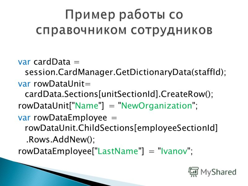 var cardData = session.CardManager.GetDictionaryData(staffId); var rowDataUnit= cardData.Sections[unitSectionId].CreateRow(); rowDataUnit[