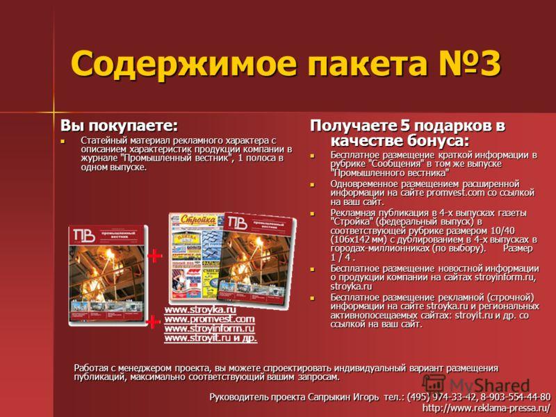 Содержимое пакета 3 Получаете 5 подарков в качестве бонуса: Бесплатное размещение краткой информации в рубрике