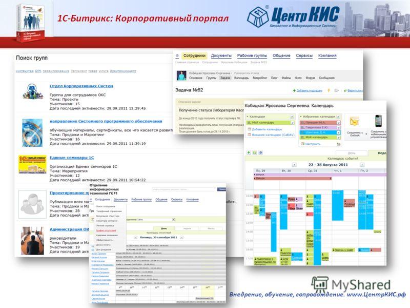 1С-Битрикс: Корпоративный портал Внедрение, обучение, сопровождение. www.ЦентрКИС.рф