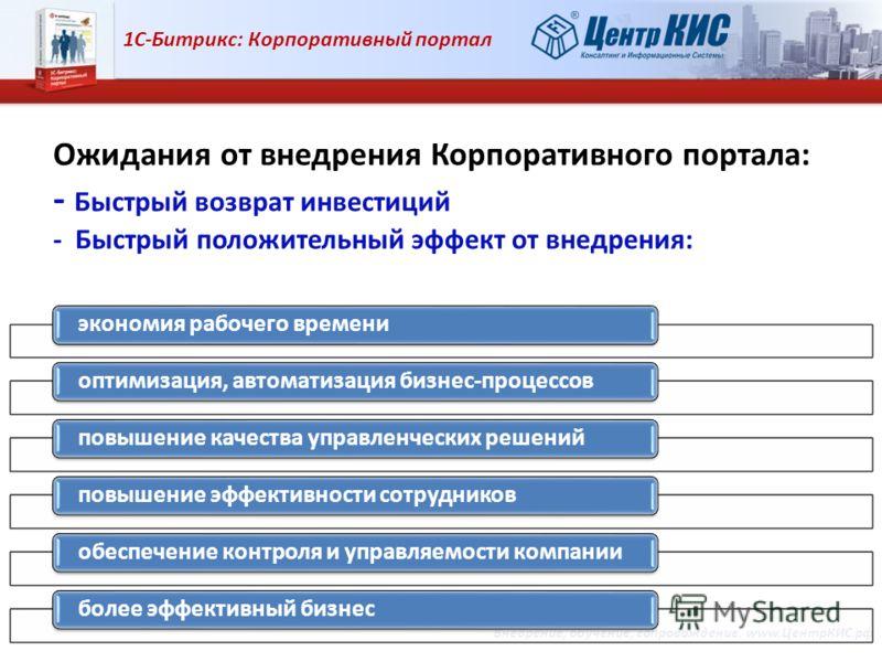 Корпоративный портал 1с битрикс внедрение вебинар 1с битрикс