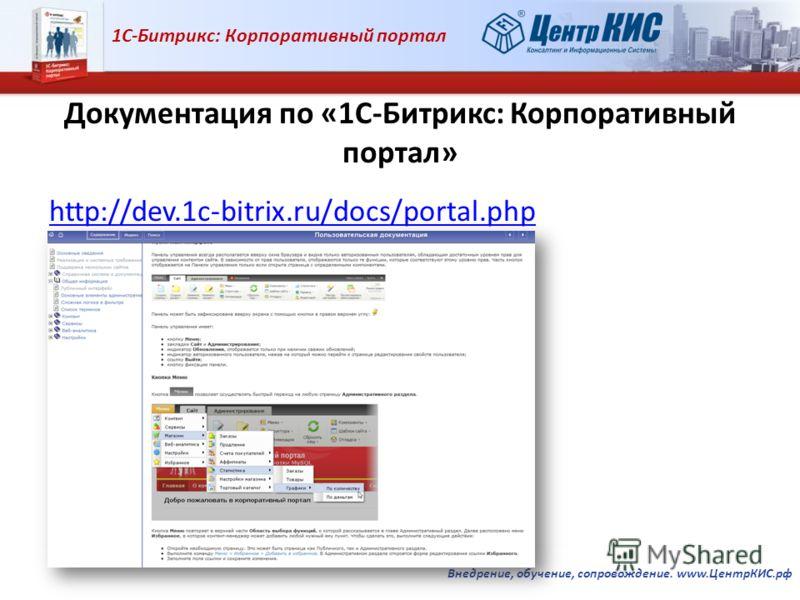 1С-Битрикс: Корпоративный портал Внедрение, обучение, сопровождение. www.ЦентрКИС.рф Документация по «1С-Битрикс: Корпоративный портал» http://dev.1c-bitrix.ru/docs/portal.php