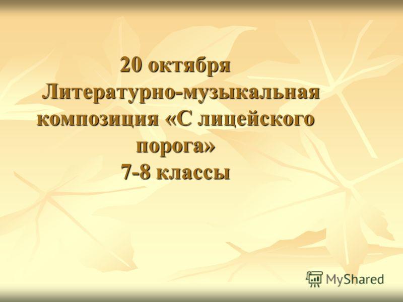 20 октября Литературно-музыкальная композиция «С лицейского порога» 7-8 классы