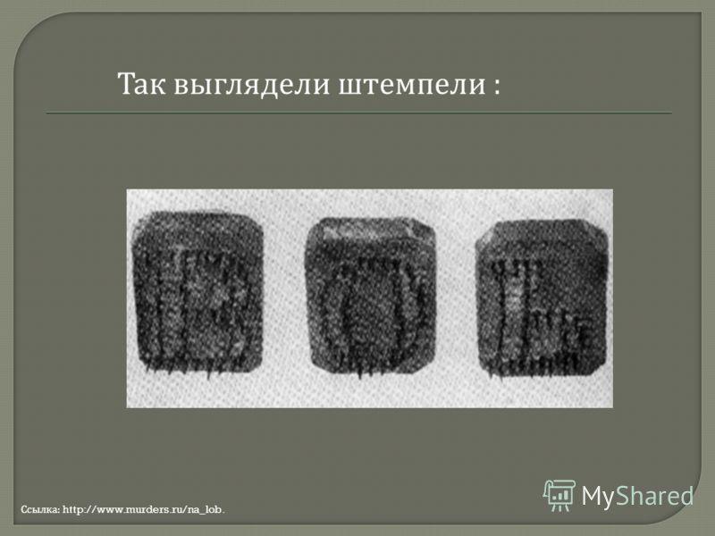 Ссылка: http://www.murders.ru/na_lob. Так выглядели штемпели :
