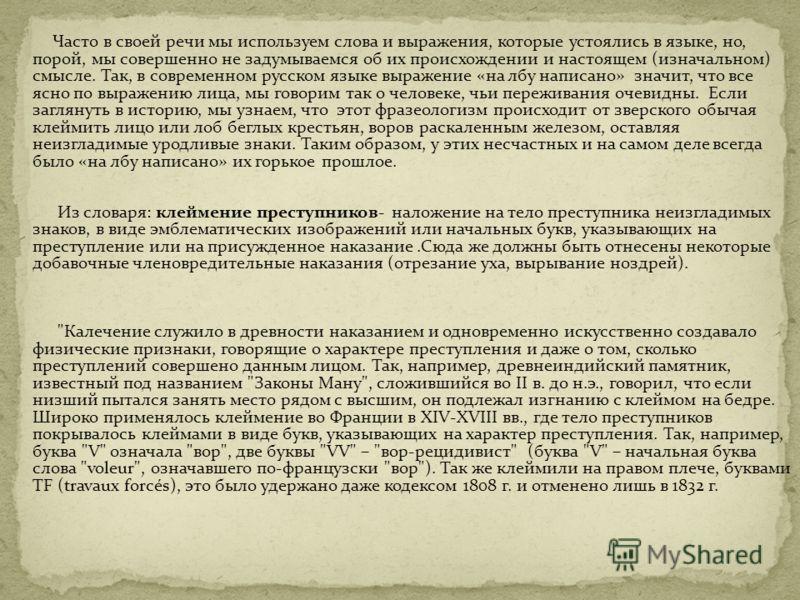 Часто в своей речи мы используем слова и выражения, которые устоялись в языке, но, порой, мы совершенно не задумываемся об их происхождении и настоящем (изначальном) смысле. Так, в современном русском языке выражение «на лбу написано» значит, что все