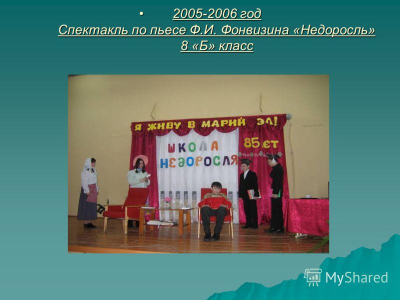 2005-2006 год Спектакль по пьесе Ф.И. Фонвизина «Недоросль» 8 «Б» класс2005-2006 год Спектакль по пьесе Ф.И. Фонвизина «Недоросль» 8 «Б» класс