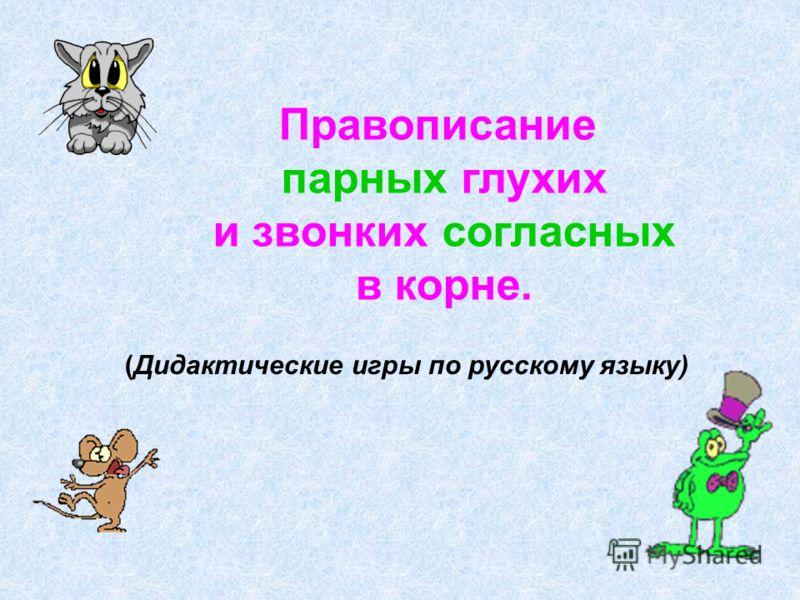 Правописание парных глухих и звонких согласных в корне. (Дидактические игры по русскому языку)