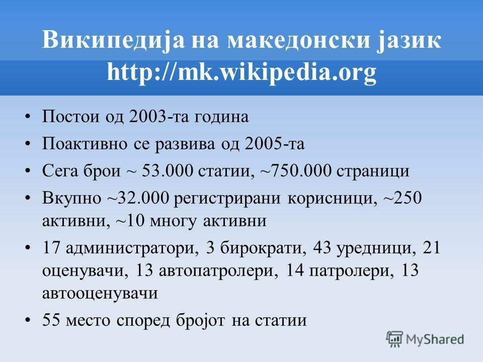 Авторски права / Лиценци Сите содржини на Викимедија сајтовите се лиценцирани со: Creative Commons Attribution-ShareAlike 3.0 Unported License (CC-BY-SA) ГНУ Лиценца за слободна документација (GFDL) –Текстовите може слободно да се дистрибуираат и мен