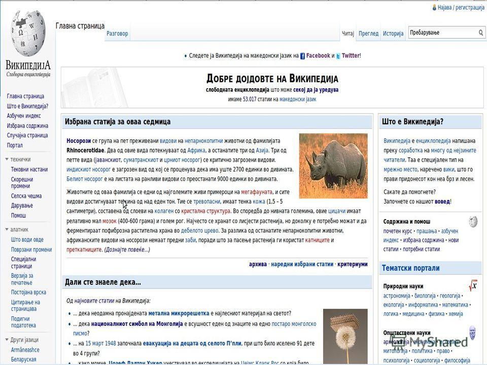Википедија на македонски јазик http://mk.wikipedia.org Постои од 2003-та година Поактивно се развива од 2005-та Сега брои ~ 53.000 статии, ~750.000 страници Вкупно ~32.000 регистрирани корисници, ~250 активни, ~10 многу активни 17 администратори, 3 б