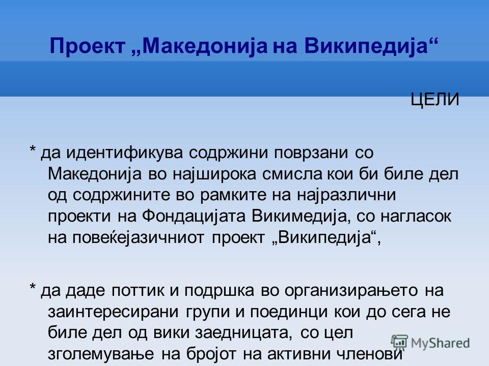 Проект Македонија на Википедија * Проект на Владата на Република Македонија * Носител на проектот - Министерството за образование и наука * Подржан од: ** Министерство за информатичко општество и администрација ** Биро за развој на образованието ** В