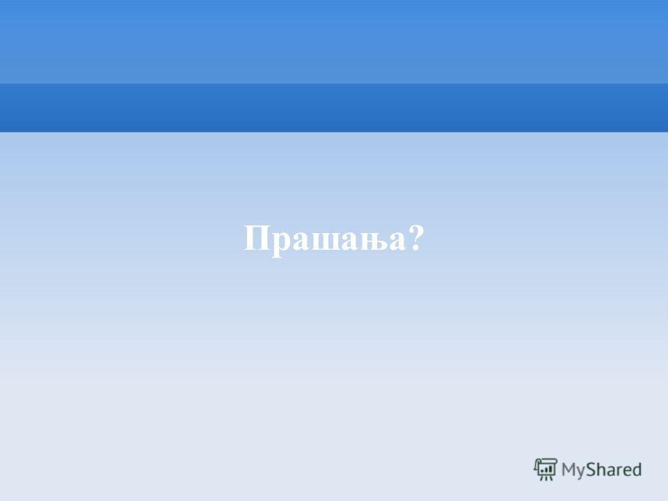 Проект Македонија на Википедија МЕРЛИВОСТ * Удвојување на годишната стапка на раст на бројот на статии на Википедија на јазиците кои се зборуваат во Македонија. ** Википедија на македонски јазик, 7-8.000 статии годишно. * Зголемување на бројот на рег