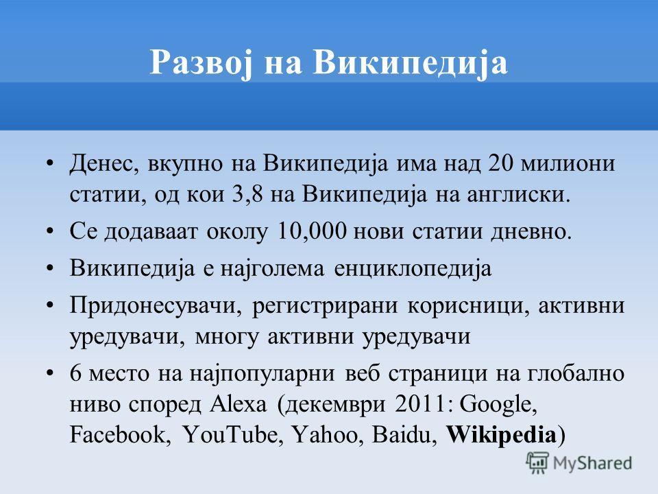 10 години Википедија * Се прослави на сите континенти * На преку 470 локации во светот