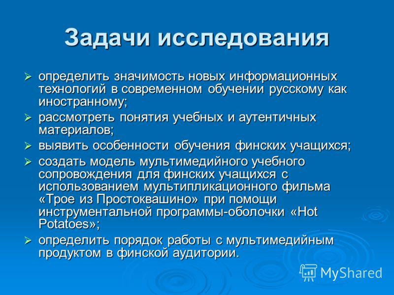 Задачи исследования определить значимость новых информационных технологий в современном обучении русскому как иностранному; определить значимость новых информационных технологий в современном обучении русскому как иностранному; рассмотреть понятия уч
